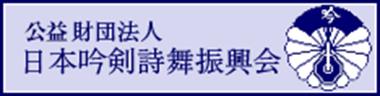 財団法人 日本吟剣詩舞振興会