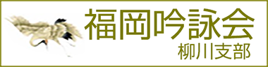 鶴洲吟詠会 柳川支部