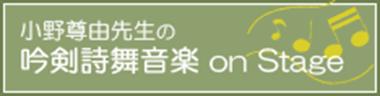 小野尊由先生の吟剣詩舞音楽 on Stage