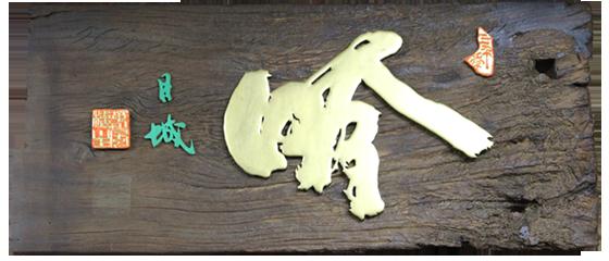 昭和三十一年に設立された吟詠会