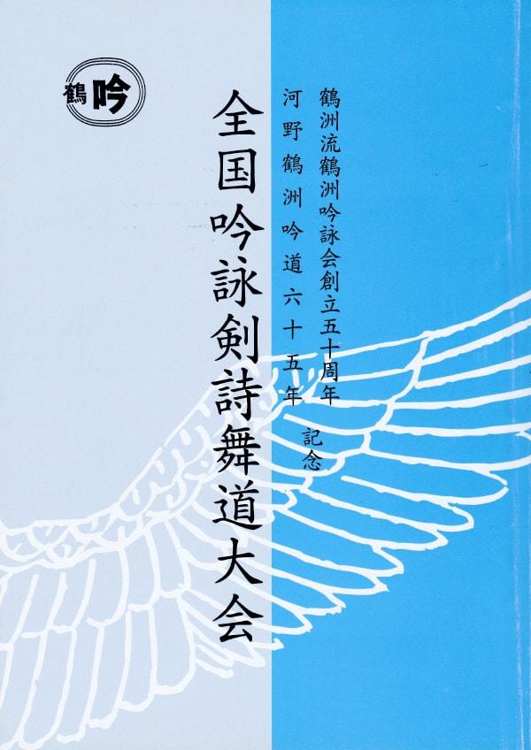 創立五十周年・宗家吟道六十五年記念 全国吟詠剣詩舞道大会