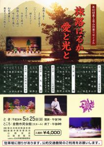 出演情報「第40回藤上南山作舞リサイタル」