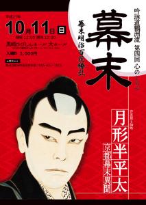 10月11日 吟詠道鶴洲流 第四回心のしらべ「幕末」