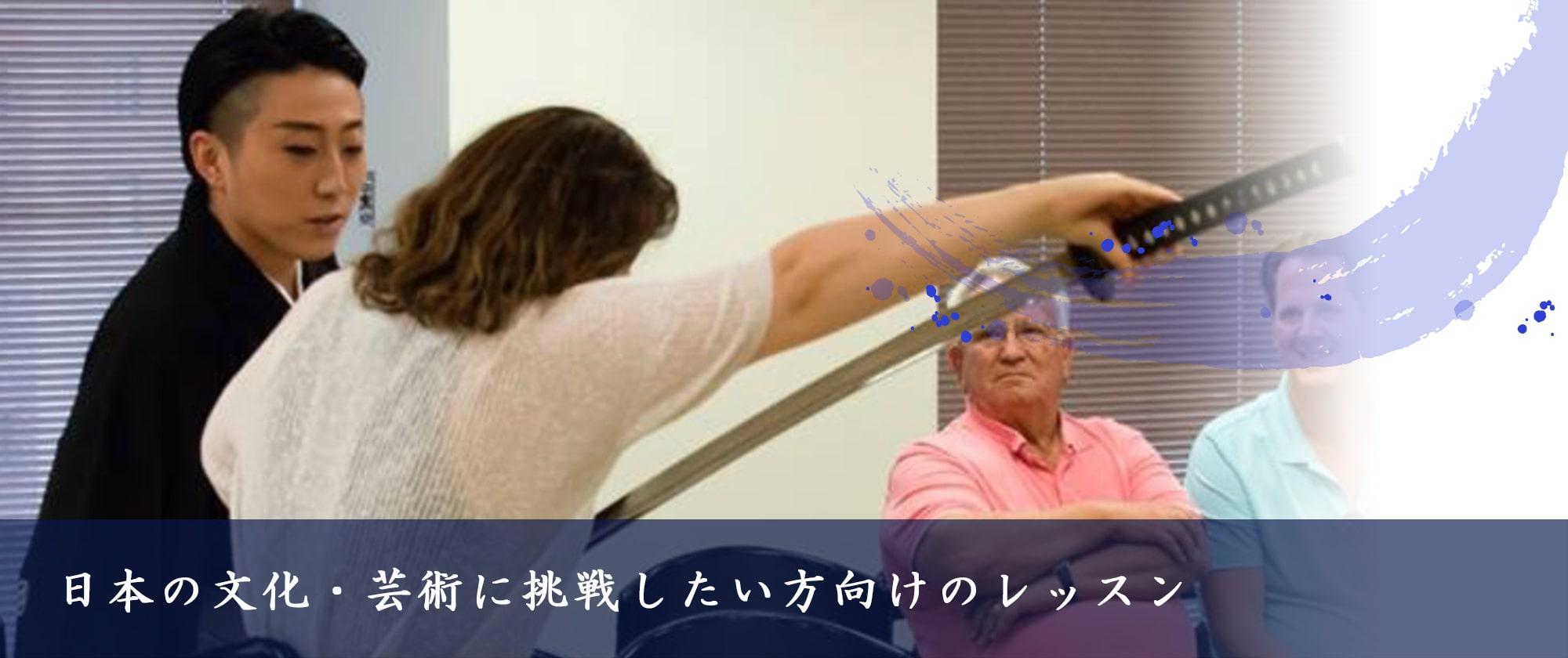 日本の文化・芸術に挑戦したい方向けのレッスン